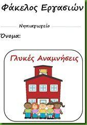 Shape Posters, End Of School Year, Kindergarten, Classroom, Activities, Blog, Crafts, Class Room, Manualidades