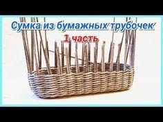 Плетем СУМКУ из бумажных трубочек 1! Запись трансляции! 10.05.18 - YouTube