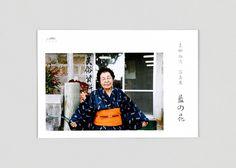 ainohana_1 Japan Graphic Design, Print Layout, Post Card, Artworks, Typography, Graphics, Invitations, Printed, Letterpress