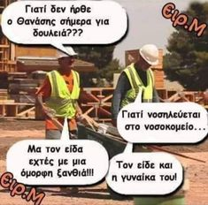 Funny Images, Funny Pictures, Funny Moments, Your Smile, Haha, Funny Shit, Funny Stuff, Greeks, Emoji