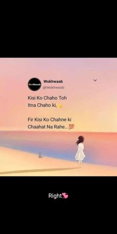 Funny Quotes In Urdu, Best Lyrics Quotes, Best Song Lyrics, Cute Funny Quotes, Wise Quotes, Friendship Day Shayari, The Idealist Quotes, Besties, Bff