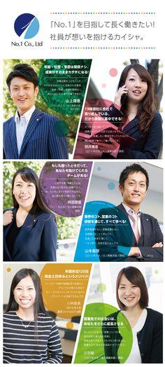 株式会社No.1/法人営業<オフィスコンサルティング/Webコンサルティング>(755564) | マイナビ転職