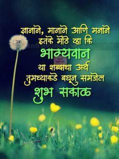 Newborn Baby Quotes In Marathi : newborn, quotes, marathi, Ideas, Marathi, Quotes,, Quotes