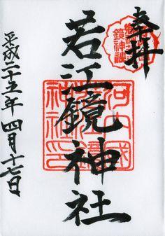 若江鏡神社 (大阪府東大阪市)
