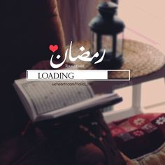 Image discovered by MaRwA. Find images and videos about islam, muslim and Ramadan on We Heart It - the app to get lost in what you love. Quran Quotes Love, Islamic Love Quotes, Muslim Quotes, Islamic Inspirational Quotes, Allah Quotes, Ramadan Kareem Pictures, Ramadan Images, Photo Ramadan, Ramadan Karim