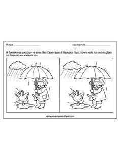 εργασιας για το φθινοπωρο μερος 2.pdf - File preview - Page 2/6