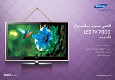 SAMSUNG LED TV 02 by omarhamdy on DeviantArt