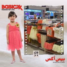 صغيرتك ستبدو أجمل مع هذه التشكيلة ذات الألوان الهادئة وذلك مقابل ٢٩ س.ر. توجهي الى أقرب محلاتنا في #جده #الرياض #الظهران تسوق بمرح: #بيس_اكس #موضة  #اولاد #تنانير  Your little one will look the most #beautiful with these #sober colour #fabrics at SAR 29!! Find your nearest #basicxx store in #jeddah #riyadh and #dhahran #basicxx #kids #happyshopper #shop #ootd #basicxxfashion #tops #skirts