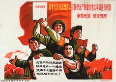Hold high the great red banner of Mao Zedong Thought to wage the Great Proletarian Cultural Revolution to the end--Revolution is no crime, to rebel is justified, ca. 1966