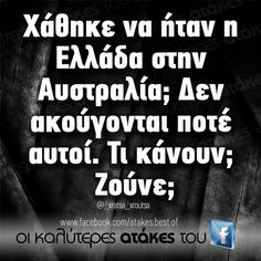 Funny Greek Quotes, Funny Quotes, Greek Sayings, Make Smile, What A Wonderful World, Funny Images, Laugh Out Loud, Hilarious, Jokes