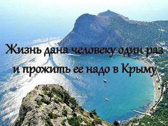 Согласна!!! Но все желающие вряд ли поместятся... **Crimea***