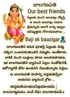 Hindu Vedas, Hindu Deities, Hinduism, Vedic Mantras, Hindu Mantras, Devotional Quotes, Daily Devotional, Culture Quotes, Telugu Inspirational Quotes