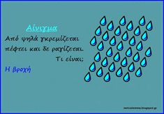 Με το βλέμμα στο νηπιαγωγείο και όχι μόνο....: Αινίγματα,σταυρόλεξο,αντιστοιχίσεις για το σύννεφο και τη βροχή School, Blog