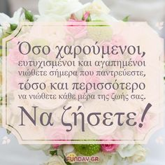 Aa Quotes, Greek Quotes, Best Quotes, Life Quotes, Wedding Cards, Wedding Day, Greek Wedding, Birthday Wishes, Happy Birthday
