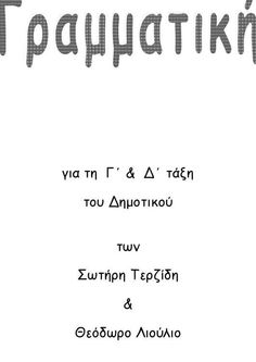 #ClippedOnIssuu from ΓΡΑΜΜΑΤΙΚΗ ΓΙΑ ΤΗ Γ & Δ ΤΑΞΗ Teaching Schools, Teaching Tips, Kids Education, Special Education, Learn Greek, Greek Language, School Themes, Book Activities, Back To School