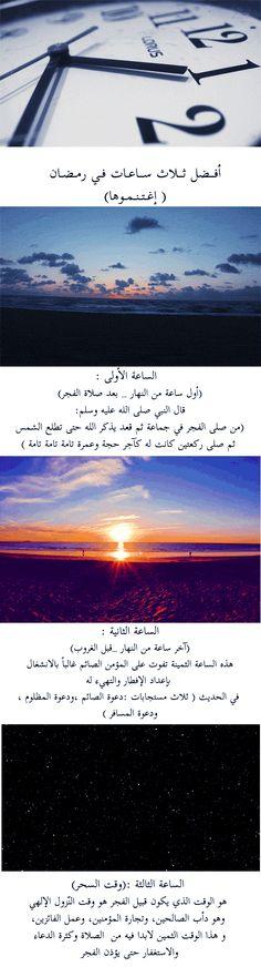 DesertRose,;,Ramadan Kareem,;, إغتنموها,;,