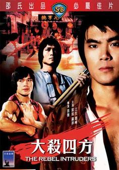 [VOIR-FILM]] Regarder Gratuitement The Rebel Intruders VFHD - Full Film. The Rebel Intruders Film complet vf, The Rebel Intruders Streaming Complet vostfr, The Rebel Intruders Film en entier Français Streaming VF Movies 2019, Hd Movies, Movie Tv, Kung Fu Martial Arts, Martial Arts Movies, Popular Movies, Latest Movies, Brothers Movie, Kung Fu Movies