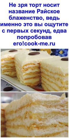 Baking Recipes, Cake Recipes, Good Food, Yummy Food, Ukrainian Recipes, Bakery Cakes, Meal Prep For The Week, Food Crafts, Sweet Cakes
