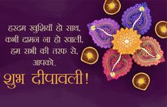 Happy Diwali Whatsapp Status: Diwali (Also Known as Deepavali or Deepawali) is the largest and the biggest of all Hindu festivals. Happy Diwali In Hindi, Diwali Status In Hindi, Happy Diwali Status, Happy Diwali Pictures, Diwali Wishes Messages, Diwali Wishes In Hindi, Happy Diwali Wishes Images, Happy Diwali Wallpapers, Happy Diwali 2019