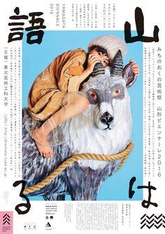 みちのおくの芸術祭 山形ビエンナーレ|YAMAGATA BIENNALE