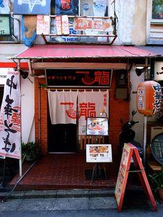Ichiryu in Shimokitazawa, Tokyo. Shimokitazawa, Tokyo Style, Noren Curtains, Asian Love, Shop Fronts, Curtain Designs, Japan Travel, Kyoto, Yum Yum