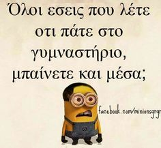 Σοφά, έξυπνα και αστεία λόγια online : Minions Greece Funny Greek Quotes, Funny Picture Quotes, Funny Photos, Minion Meme, Minions, Funny Times, Teenager Quotes, One Liner, Jokes Quotes