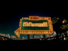 BIRIYANI TEASER - OFFICIAL