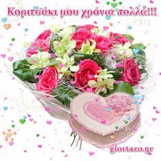 giortazo.gr: Κινούμενες εικόνες ευχές με λόγια.........giortazo.gr Name Day Wishes, Happy Name Day, Beautiful Roses, 9 And 10, Floral Wreath, Birthdays, Table Decorations, Party, Greek Quotes