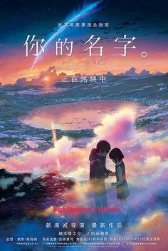 """Kimi no na wa """" Your name """" anime Poster Art Silk wall decor size Film Anime, Sad Anime, Anime Kawaii, Manga Anime, Kimi No Na Wa, Your Name Movie, Your Name Anime, Film Animation Japonais, Animation Film"""
