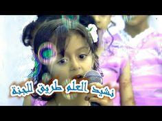 شرح درس نشيد المرور الصف الأول الابتدائي لغة عربية نتعلم ببساطة Words Word Search Puzzle
