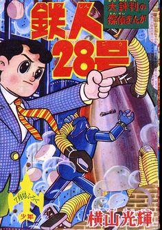 イメージ0 - 昭和32年版7月号、11月号付録の画像 - 横山光輝「光ロボ」と昭和の操縦器 - Yahoo!ブログ