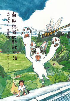 Kabocha no Bouken Daisuke Igarashi