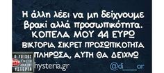 Greek Quotes, Funny Facts, Jokes, Humor, Funny Fun Facts, Funny Things, Husky Jokes, Humour, Chistes