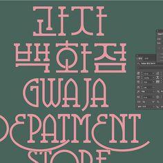 Hangul lettering and typography Typo Design, Retro Design, Lettering Design, Book Design, Branding Design, Web Design, Typography Letters, Typography Poster, Typo Poster