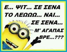 Funny Greek Quotes, Funny Quotes, Make Me Smile, Minions, Memes, Letters, Humor, Funny Phrases, The Minions