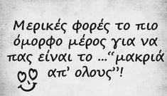 Words Quotes, Wise Words, Love Quotes, Inspirational Quotes, Sayings, Greek Words, Greek Quotes, Quote Of The Day, Sad