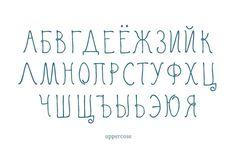 Кириллизация рукописных шрифтов
