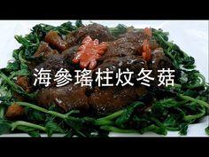 Braised Sea Cucumber with Mushroom - YouTube