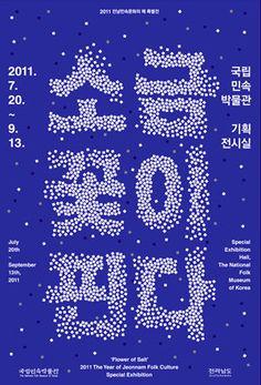전남민속문화의 해 특별전 '소금꽃이 핀다 !'  포스터
