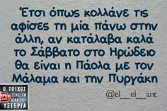 Image Tell Me Something Funny, Favorite Quotes, Best Quotes, Funny Greek, Funny Statuses, Greek Quotes, True Words, Just For Laughs, Funny Photos