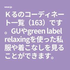 Kるのコーディネート一覧(163)です。GUやgreen label relaxingを使った私服や着こなしを見ることができます。