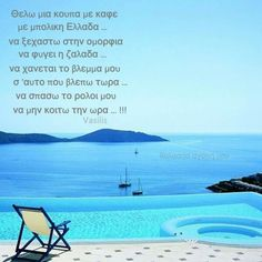 Greek Quotes, Good Morning, Greece, Beautiful Pictures, Inspirational Quotes, Sea, Water, Travel, Outdoor