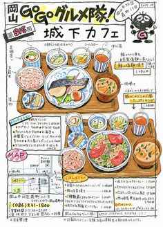 Travel Journal Japan Food Illustrations 23 Ideas I want to go to Japan and eat Japanese food. Asian Food Recipes, Japanese Food Art, Food Map, Food Sketch, Watercolor Food, Okayama, Food Platters, Food Journal, Food Drawing