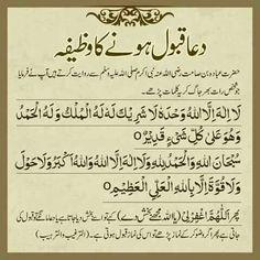 Duaa Islam, Islam Hadith, Allah Islam, Islam Quran, Hadith Quotes, Ali Quotes, Qoutes, Muslim Quotes, Religious Quotes