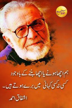 Best Quotes In Urdu, Best Islamic Quotes, Poetry Quotes In Urdu, Best Urdu Poetry Images, Quotations, Sufi Quotes, Wisdom Quotes, Words Quotes, Quotes Quotes