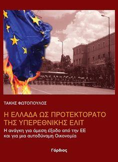Η Ελλάδα ως προτεκτοράτο της υπερεθνικής ελίτ  Η ανάγκη για άμεση έξοδο από την ΕΕ και για μια αυτοδύναμη οικονομία      Συγγραφέας: Φωτόπουλος Τάκης  Εκδότης: Γόρδιος