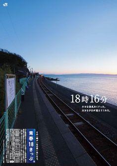 千綿駅 青春18きっぷ特設ページ | JR九州長崎支社