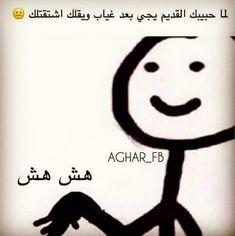 Untitled Funny Emoji, Bts Memes Hilarious, Crazy Funny Memes, Cute Memes, Wtf Funny, Arabic Jokes, Arabic Funny, Funny Arabic Quotes, Funny Qoutes