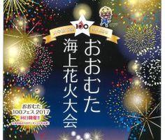 8月11日祝日におおむた海上花火大会が開催されます 場所は帝京大学福岡キャンパス駐車場 夜8時から30分間です http://ift.tt/2f47jI7
