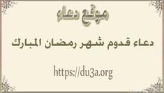دعاء قدوم رمضان 2020 مع اجمل ادعية استقبال رمضان المبارك Calligraphy
